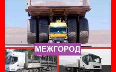 Трал аренда трала перевозка негабаритных грузов - Брянск